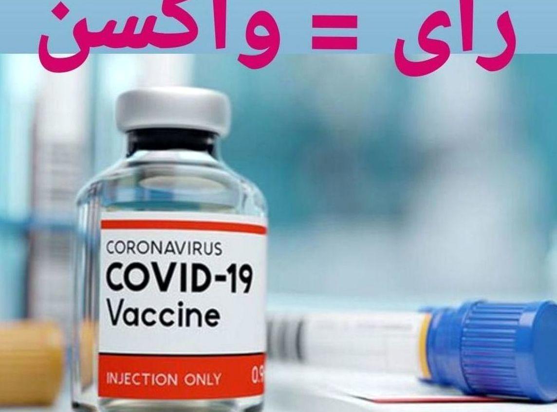 واکسن مشروط به شرکت در انتخابات، جنایت علیه بشریت است!
