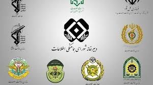 نقش 'ساواک' و 'کا گ ب' در تولد نهادهای اطلاعاتی جمهوری اسلامی ایران