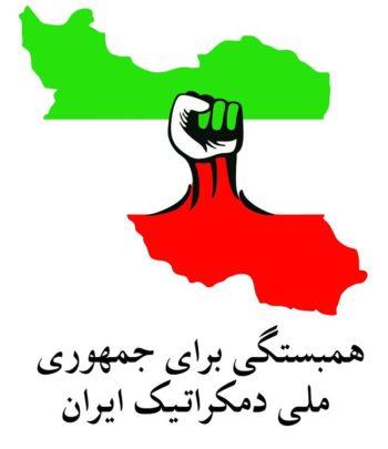 منشور سیاسی «همبستگی برای جمهوری ملی دمکراتیک ایران»