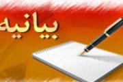 فراخوان معلمان و کنشگران مدنی علیه اعدام