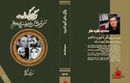 از مسعود نقره کار منتشر می شود: