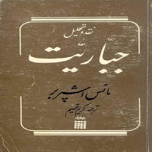 """کتاب: """"جباریت"""" نوشته: """"مانس اشپربر"""" مترجم: """"کریم قصیم"""""""