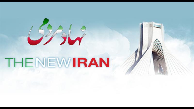 """با رای ندادن فرصت شعبده بازی انتصاباتی را به """" نه """" به نظام جمهوری اسلامی تبدیل کنیم"""