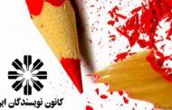 بیانیهی کانون نویسندگان ایرانبه مناسبت درگذشت اسماعیل خویی