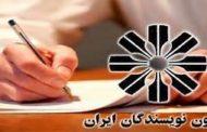 بیانیه کانون نویسندگان ایران در رابطه با حملات روز چهارشنبه 17 خرداد در تهران
