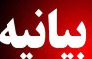 """بیانیه """"هماهنگی ایرانیان اروپا"""" در باره رویدادهای اخیر ایران"""