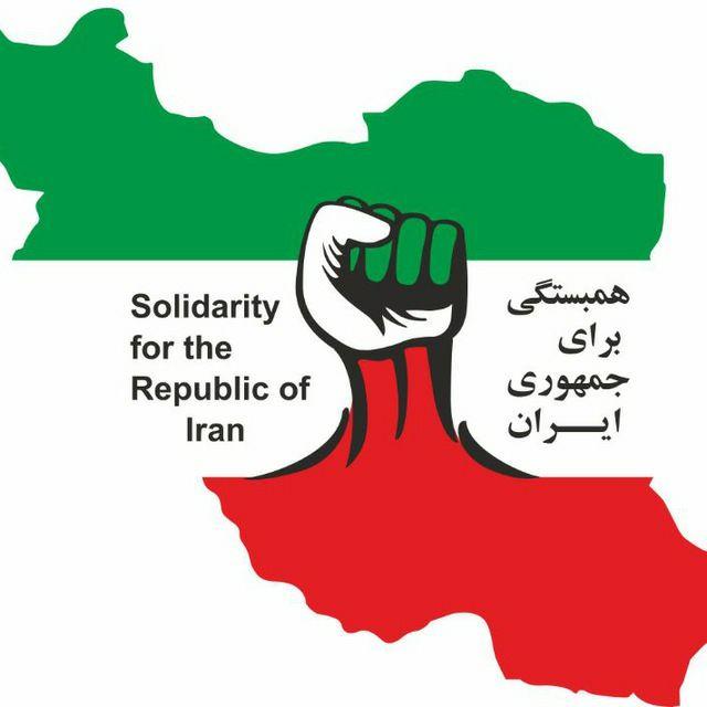 «همبستگی برای جمهوری در ایران»