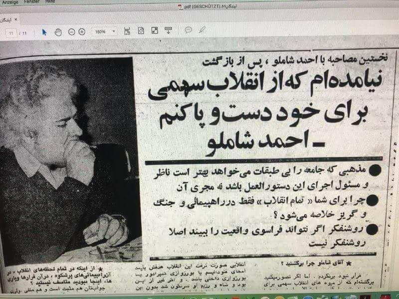 مصاحبه روزنامه اينده گان با شاملو اسفند ۱۳۵۷