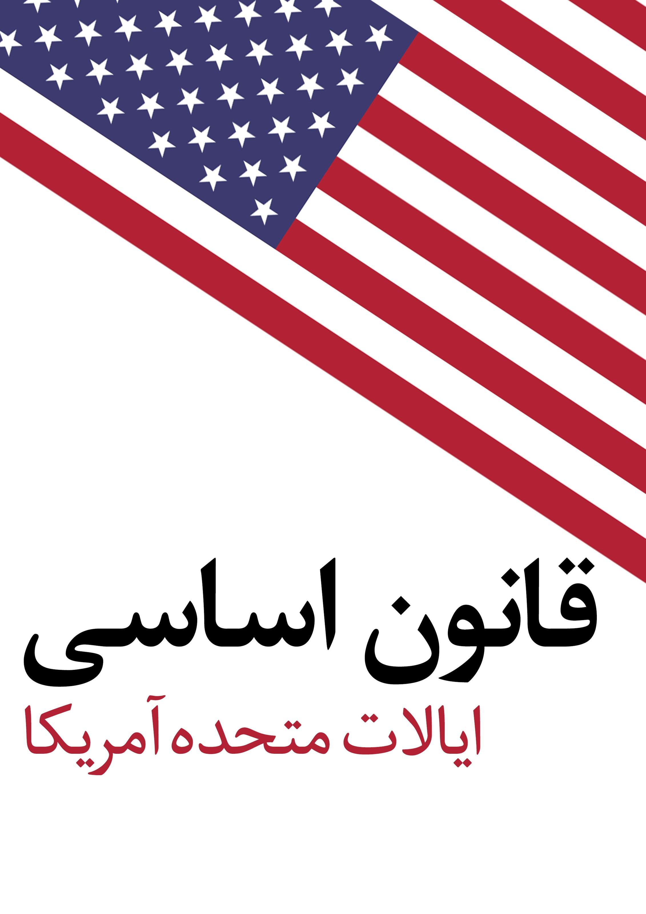 متن کامل قانون اساسی ایالات متحده آمریکا، همراه با تعلیقات و اصلاحیه ها