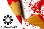 بیانیهی کانون نویسندگان ایران در محکومیت صدور حکم هجده سال زندان برای سه نویسنده