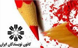 پنجاه سالگی کانون نویسندگان ایران