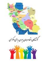 پیام همبستگی به:  کوشندگانِ راستینِ راه آزادی، استقلال و عدالت اجتماعی در ایران