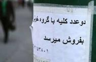 اسلامگرایان ایران ستیز چه بروز جامعه ایرانی آورده اند؟! سقف تحمل مردم کجاست؟