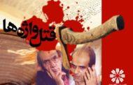 بیانیه کانون نویسندگان ایران به مناسبت هجدهمین سالگرد قتل محمد مختاری و محمدجعفر پوینده