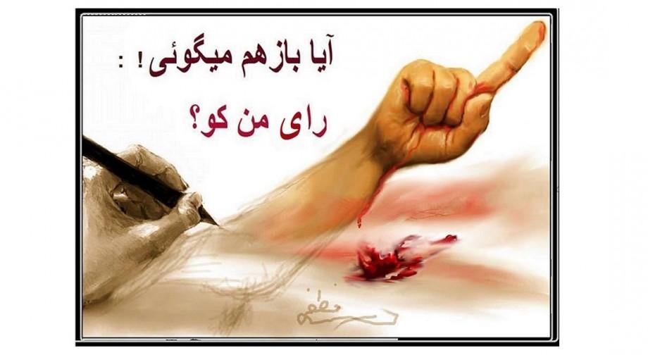 """فراخوان: هم آوا و همگام؛  """"نه"""" به نمایش """"انتخابات"""" رژیم جمهوری اسلامی!"""