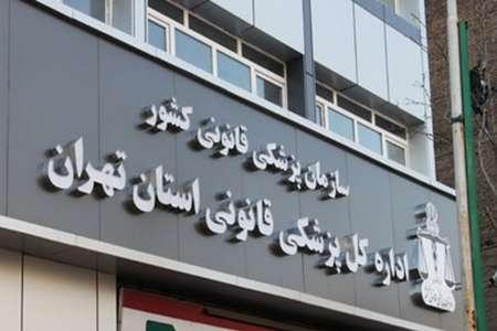 یک روز در سالن تحویل جسد پزشکی قانونی تهران