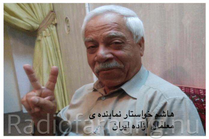 نامه سرگشاده هاشم خواستار نماینده ی معلمان ازاده ایران به خامنه اى