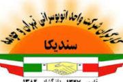 بیانیه سندیکای کارگران شرکت واحد اتوبوسرانی تهران و حومه به مناسبت فرا رسیدن سال تحصیلی جدید