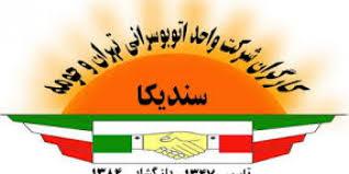 بیانیه سندیکای کارگران شرکت واحد اتوبوسرانی تهران و حومه