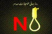 به مناسبت 10 اکتبر، روز جهانی نه به اعدام