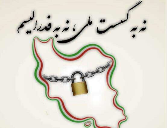 اعتراض بیش از دویست تن از کنشگران سیاسی،مدنی به سخنان ضد میهنی سید محمد خاتمی