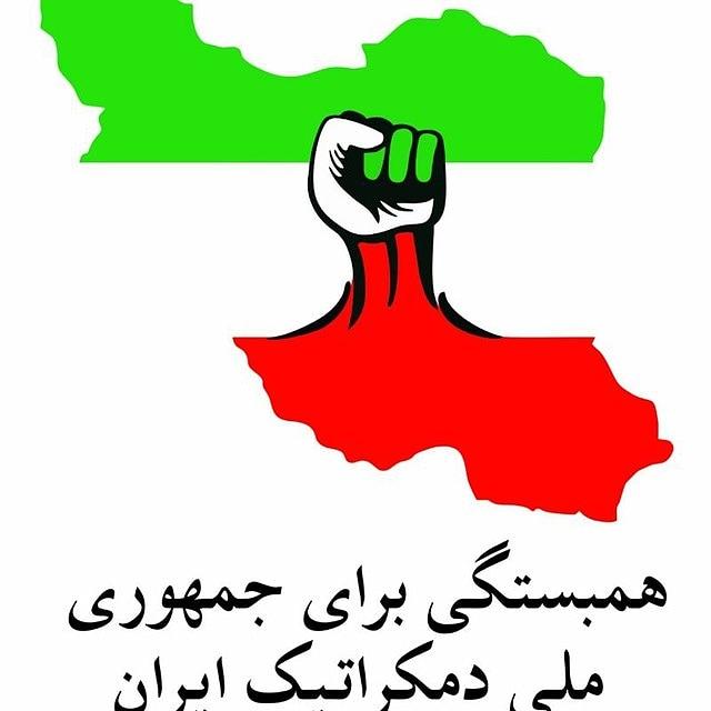 در مقابل موج جدید سرکوبهای جمهوری اسلامی به پاخیزیم!
