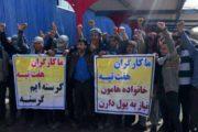 بیانیه کارگران هفت تپه به مناسبت فرا رسیدن روز جهانی کارگر