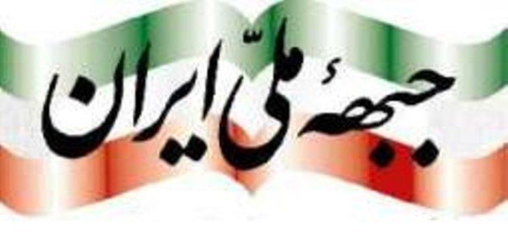 درباره استقلا ل اقلیم کردستانِ عراق/بیانیه هیات رهبری جبهه ملی ایران