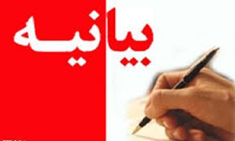 بیانیه / به مبارزه با ایرانخواری در پوشش «وقف» ادامه دهیم.