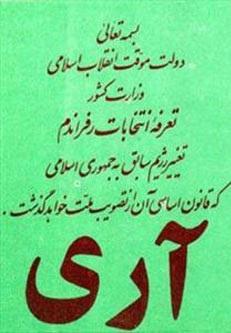 احمد تاج الدینی:بازهای مصدق و انقلاب اسلامی1357