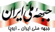پاسداشت خون جانباختگان کُشتار ۲۷ آبان- بیانیه جبهه ملی ایران – سامان ششم
