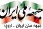 بیانیه جبهه ملی ایران- اروپا درباره فاجعه کرونا در ایران