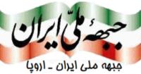 منشور شهروندی جبهه ملی ایران