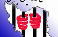 بیانیه کنشگران سیاسی و مدنی درون ـ و برونمرزی پیرامون زندانیان سیاسی
