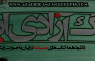 آشنائی با «وبلاگ آزادی ایران»