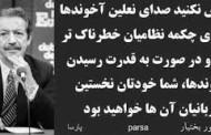 بیانیهی نهضت مقاومت ملی ایران  به مناسبت بیست و پنج سال از قتل دکتر شاپور بختیار و سروش کتیبه