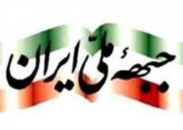 بیانیه جبهه ملی ایران-اروپا درباره خطر جنگی بزرگ در خاورمیانه