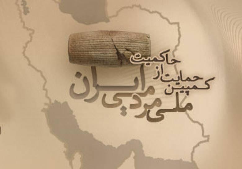 کمپین حمایت از حاکمیت ملی و مردمی ایران