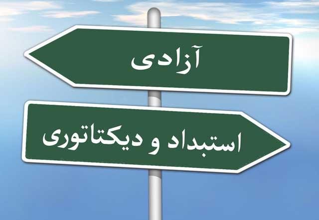همایش آمستردام در دفاع از آزادی و محکومیت حکومت اسلامی