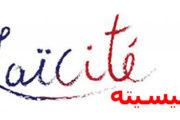 یادآوری یک بیانیه: جمهوری اسلامی، جمهوری لائيك و جايگاه ما (23 ماه مه2001)