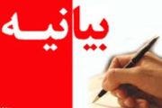 بیانیه شماره ۴ شورای جبهه ملی ششم
