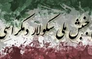 بنیاد نامه «تریبونِ جنبش ملی سکولار دمکراسی ایران»