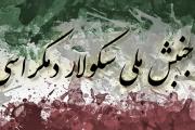 تریبون ایران سال 1399 را به مردم ایران شادباش می گوید