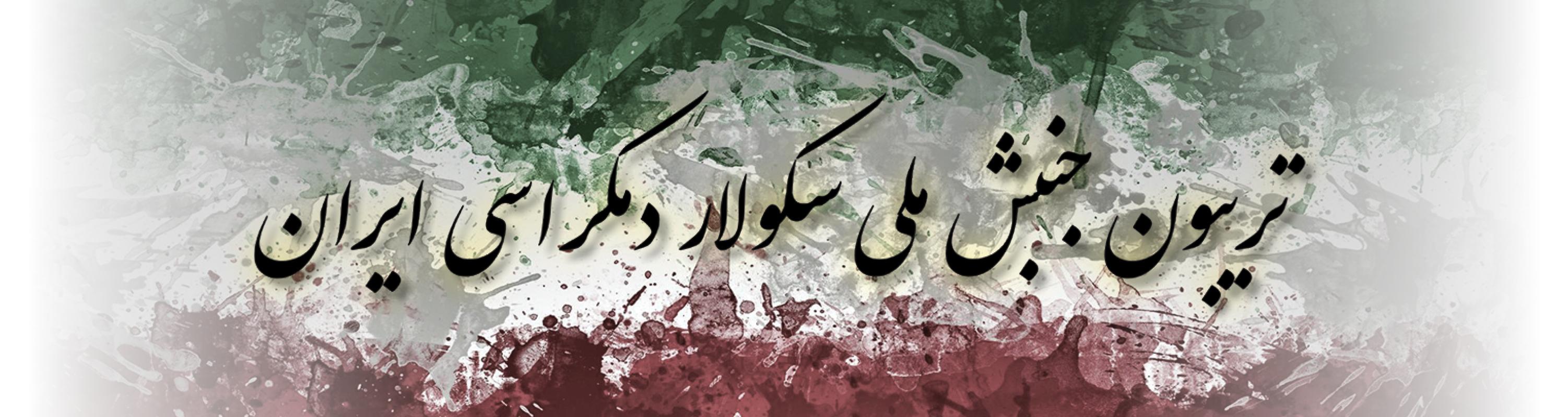 آغاز دومین سال فعالیت سایت«تریبون جنبش ملی سکولار دمکراسی ایران»