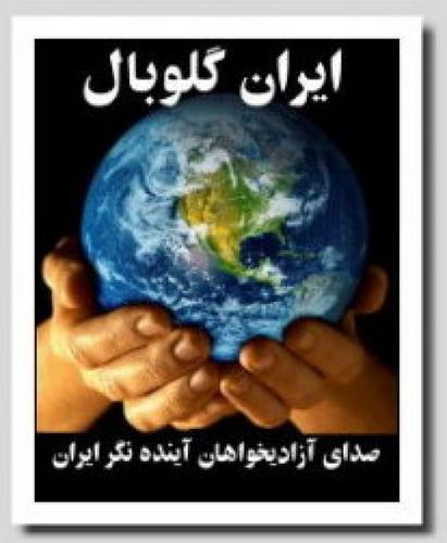 تارنمای ایرانگلوبال مورد حمله سایپری قرار گرفت