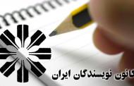 اعتراض ِکانونِ نویسندگان ایران به مجازاتِ شلاق