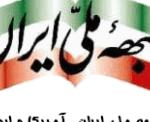 بیانیه جبهه ملی ایران-اروپا درباره دهمین انتخابات مجلس اسلامی