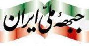بیانیه جبهه ملی ایران-اروپا درباره تاسیس جبهه ملی ششم