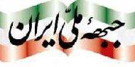 بیانیه شماره ۵ جبهه ملی ششم  در پشتیبانی از کارگران هفت تپه و صنایع پولاد