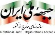 سازمانهای جبهه ملی ایران در خارج از کشور: جمهوری اسلامی تهدیدی علیه استقلال ایران است